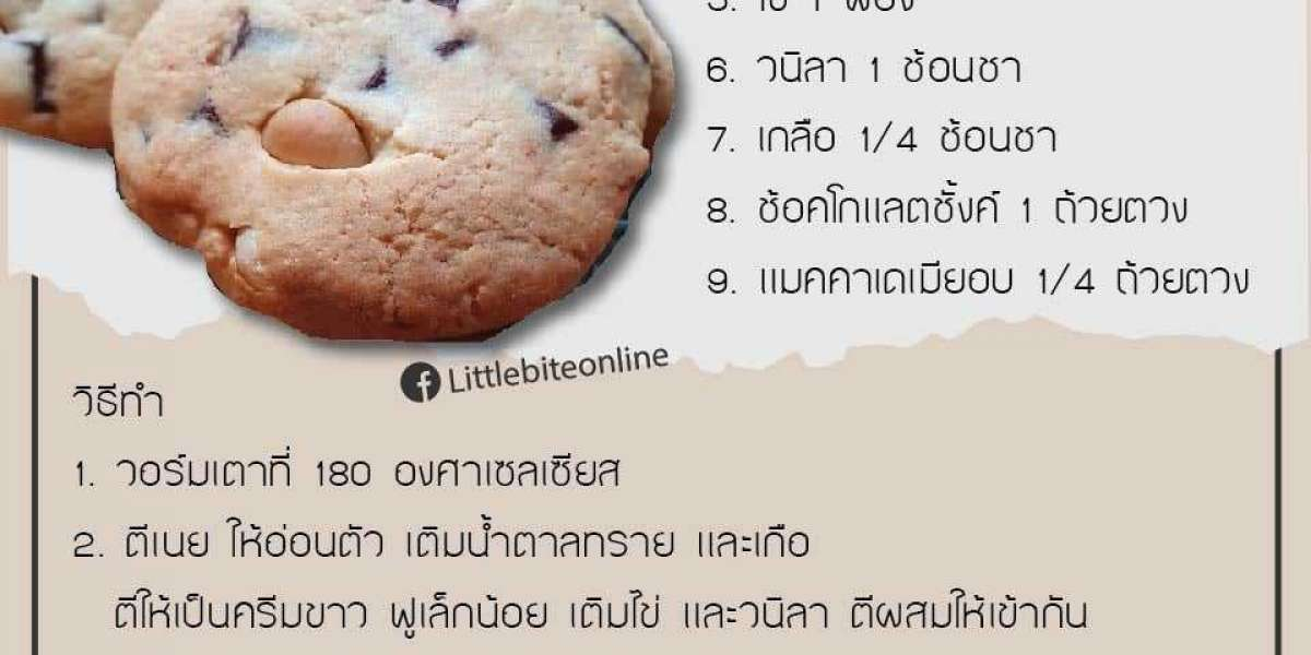 มีสูตรทำ Cookie หลายสูตร ให้ลองไปทำกัน
